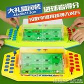 特惠桌面足球 早教益智籃球對戰兒童桌面競賽玩具親子雙人足球彈射對打桌面遊戲 LX