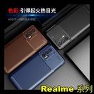 【萌萌噠】Realme GT 時尚經典商務新款 碳纖維紋 創意甲殼蟲 全包矽膠軟殼 手機殼 手機套