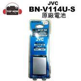 JVC BN-V144U-S 原廠電池 BNV144US V144U V144U-S 原廠 電池 公司貨 【台南-上新】