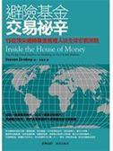 (二手書)避險基金交易秘辛:13位頂尖避險基金經理人談全球宏觀策略