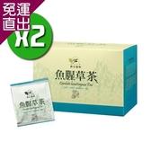 台東原生植物 魚腥草茶x2盒 (20包/盒)【免運直出】
