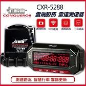 【愛車族】征服者 CXR-5288 雲端服務分離式雷達測速器