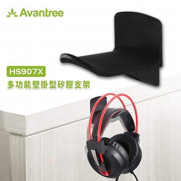 Avantree HS907X多功能壁掛型矽膠耳機支架 Sennheiser/AKG/鐵三角(AUDIO-TEC)/Beats/Sony等耳機適用