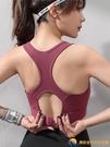 運動內衣防震聚攏減震跑步健身美背心式大碼防下垂瑜伽文胸