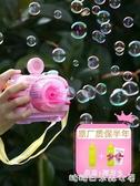 泡泡機 吹泡照相機泡泡機器全自動不漏水吹泡泡水電動補充液兒童玩具 快速出貨