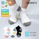 《DKGP672》小學生排汗抑菌運動襪 氣墊短襪 Coolmax強效排汗紗材 Skinlife抑菌消臭 毛巾底 運動襪 短襪
