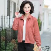 中老年女裝春秋裝夾克衫上衣中年女時尚大碼短款媽媽裝外套 町目家