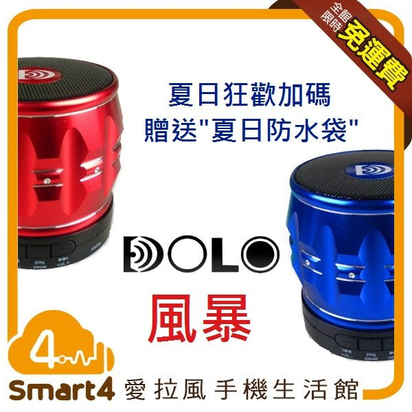 【愛拉風 X 藍芽喇叭】送手機防水袋 DOLO 風暴系列 STORM 鋁合金攜帶型j無線喇叭 藍牙4.0 共四色