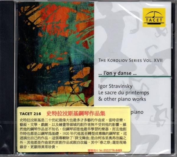 【停看聽音響唱片】【CD】史特拉汶斯基鋼琴作品集