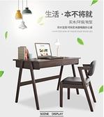 電腦桌-現代簡約實木腿電腦台式桌家用學生書桌寫字桌子 【全館免運】
