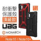 免運 UAG 三星 Note10 Not...