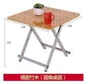可折疊桌戶外便攜式簡易吃飯桌小戶型折疊餐桌家用桌子折疊小桌子