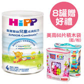 HiPP 喜寶 雙益兒童成長配方800gx8罐【贈好禮-美高60片積木袋】【佳兒園婦幼館】