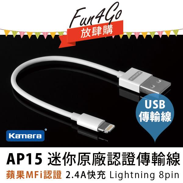 放肆購《限量快搶》Kamera AP15 蘋果認證 MFi 傳輸線 充電線 15cm 2.4A 極速充電 Lightning 8pin 行動電源