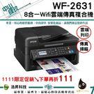 【1111限定促銷↘下單再折111】EPSON WF-2631 8合一Wifi雲端傳真複合機 取代WF2531