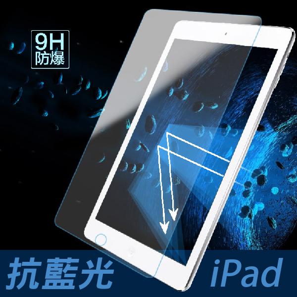 抗藍光 護眼 平板 APPLE 2017 ipad 234 ipad Air 2 mini 2 3 4 iPad Pro 11吋 12.9吋 保護貼 玻璃貼 BOXOPEN