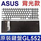 華碩 ASUS GL552 全新 背光款 繁體中文 鍵盤 GL742VW GL752 GL752V GL752VL GL552J GL552V GL552VW GL742 0KNB0-6611TW00