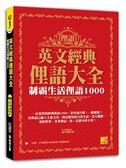 英文經典俚語大全:制霸生活俚語1000