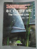 【書寶二手書T6/一般小說_HFP】紅色警戒_詹姆士.瓊
