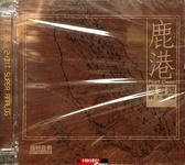 【停看聽音響唱片】【CD】吳書齊爵士樂團:鹿港