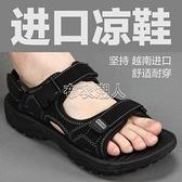 涼鞋男2021新款越南皮涼鞋男士拖鞋大碼夏季男款涼拖鞋高檔沙灘鞋 快速出貨