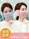 擋風面罩 保暖口鼻罩護耳二合一兒童卡通冬天遮臉騎電動車擋風防塵防風面罩 瑪麗蘇