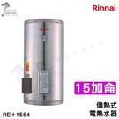 《林內牌》15加侖 電熱水器 REH系列...