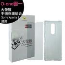 SONY Xperia 1專用 (圓一國際) o-one 大螢膜Pro滿版全膠手機保護貼+軍功防摔殼組