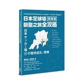 日本足球場朝聖之旅全攻略:關東篇