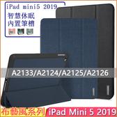 布藝風 Apple iPad min 5 2019 保護套 防摔 智慧休眠 筆槽 蘋果 A2133 保護殼 A2124 平板皮套 保護殼