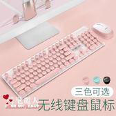 無線鍵盤鼠標套裝游戲辦公家用女生筆記本臺式電腦靜音鍵鼠薄  全店88折特惠