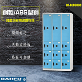 【DF-BL0903C】鋼製/ABS塑鋼門片淺藍色多用途置物櫃 收納櫃 衣櫃 層板櫃 居家家具 辦公家具 大富