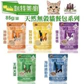 *WANG*【12包組】凱特美廚WERUVA《Cats in the Kitchen天然無穀貓餐包系列》85g 主食貓罐
