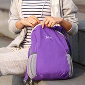 皮膚包旅行雙肩包男女款超輕運動包可摺疊登山包戶外便攜雙肩背包   可然精品鞋櫃