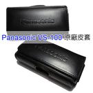 Panasonic VS-100/VS-200御守機(VS100/VS200)原廠皮套