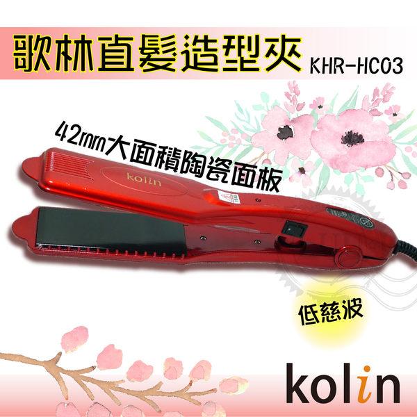 【樂悠悠生活館】Kolin歌林直髮造型夾  大面積平板夾 直髮夾 (KHR-HC03)