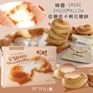 韓國SMORE OHGODMALLOW 低糖低卡棉花糖餅/盒