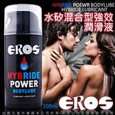 潤滑愛情配方 潤滑液 按摩油 德國EROS HYBRIDE POWER 水矽混合型 二合一強效潤滑液 100ML