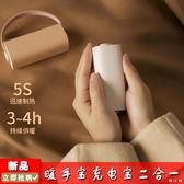暖手寶充電寶二合一USB大容量迷你便攜捂手冬天送禮女小管暖手寶