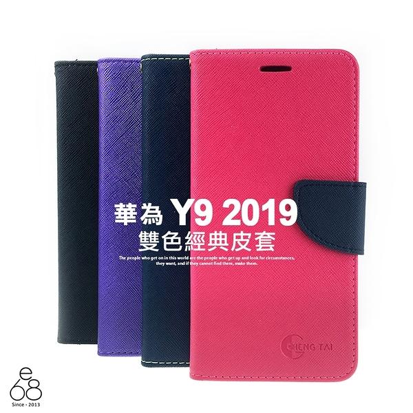 經典皮套 華為 Y9 2019 6.5吋 手機殼 保護套 方便 插卡 磁扣 皮套 手機套 保護殼 軟殼 防摔