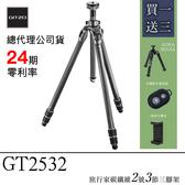 【買一送三】Gitzo GT2532 eXact GT經典系列 2號三節頂級腳架 專業推薦碳纖維三腳架 總代理公司貨