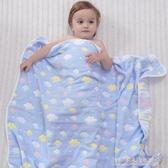 嬰兒浴巾純棉紗布洗澡新生兒毛巾被子寶寶蓋毯抱被吸水兒童空調被