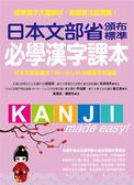 (二手書)日本文部省頒布標準必學漢字課本:日本文部省頒布「N5~N1」2136個漢字完..