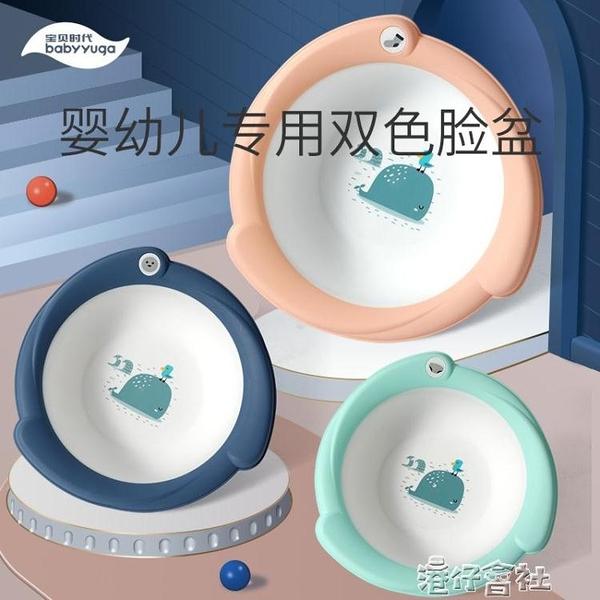 3個裝嬰兒洗臉盆初生新生兒童用品塑膠可愛寶寶洗屁股pp用小盆子 港仔會社