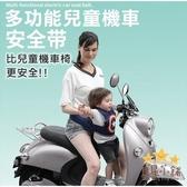 星星小舖 兒童 六點式 機車 安全帶 安全座椅 背帶 背巾 兒童 小朋友 腳踏車 防掉落