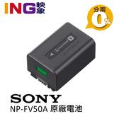 SONY NP-FV50A 原廠電池 盒裝 原電 原廠鋰電池 NPFV50A
