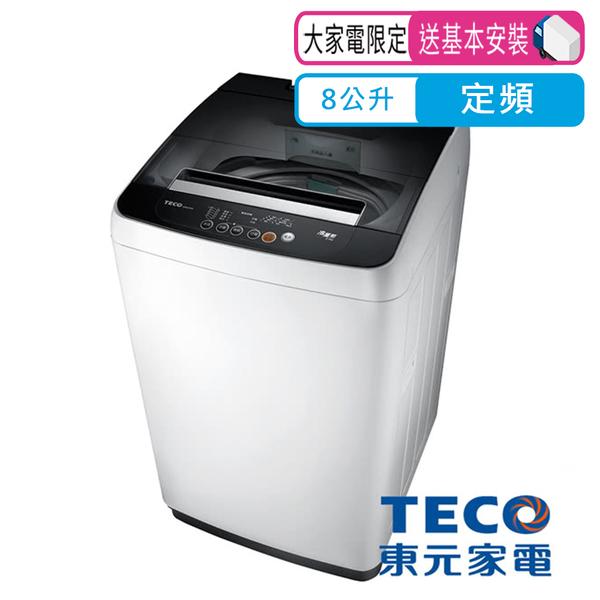 東元8公斤FUZZY人工智慧定頻洗衣機W0822FW (含基本安裝+舊機回收)