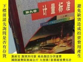 二手書博民逛書店罕見火力發電廠技術標準彙編第九卷計量標準上下冊Y215344 中