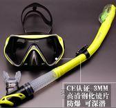 大視野游泳潛水鏡呼吸管套裝成人