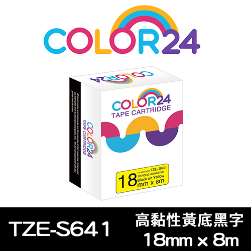 【COLOR24】for Brother TZ-S641 / TZe-S641 高黏性系列黃底黑字相容標籤帶(寬度18mm)